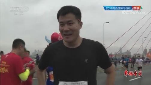 [田径]奔跑中国——2018年南昌国际马拉松 2