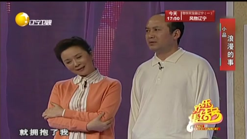 [欢乐集结号]小品《浪漫的事》 表演:蔡明、郭达