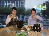 食巧味·思乡印记(一) 闽南通 2018.11.10 - 厦门卫视 00:25:00