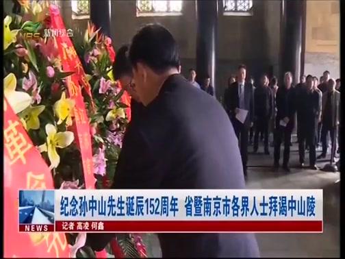 [直播南京]纪念孙中山先生诞辰152周年省暨南京市各界人士拜谒中山陵