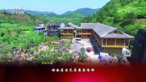 与蛇谋毒 走遍中国 2018.11.12 - 中央电视台 00:25:54