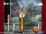 富贵梦(1) 斗阵来看戏 2018.11.13 - 厦门卫视 00:49:42