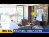 炫彩生活(房产财经版) 2018.11.12 - 厦门电视台 00:09:16
