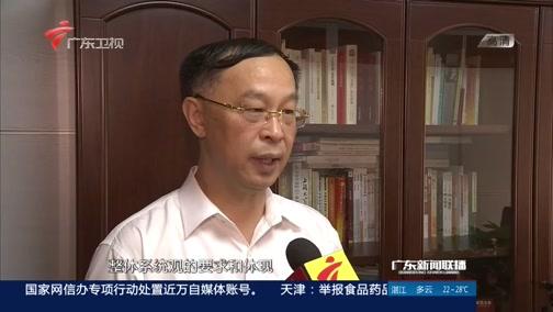 [广东新闻联播]广东省生态环境厅:统一环境监管 聚力治污攻坚