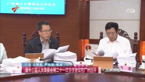 [广东新闻联播]省十三届人大常委会第二十一次主任会议在广州召开