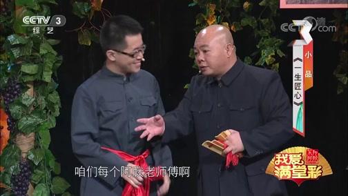 《一生匠心》王书仙 祁玉东 李欢欢 周士杰 张贡赫 解英磊