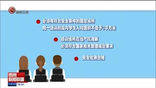 [贵州新闻联播]贵州:校外培训机构不得聘用中小学在职教师