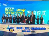 国际游艇展:聚焦游艇产业发展 引领滨海新生活 视点 2018.11.14 - 厦门电视台 00:15:03