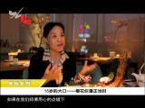 炫彩生活(美食汽车版) 2018.11.13 - 厦门电视台 00:11:44