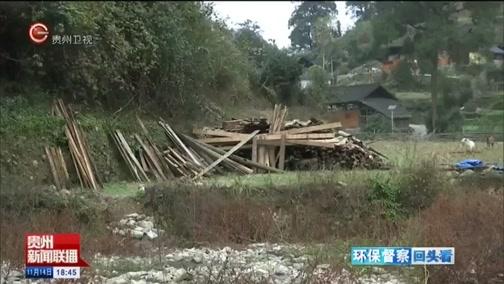 [贵州新闻联播]铜仁江口:整治家禽圈养 整洁乡村环境