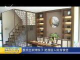 炫彩生活(房产财经版) 2018.11.13 - 厦门电视台 00:09:20