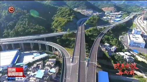 """[贵州新闻联播]特色小城镇:带动区域经济发展的""""镇能量"""""""