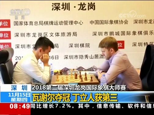 [朝闻天下]2018第二届深圳龙岗国际象棋大师赛 瓦谢尔夺冠 丁立人获第三