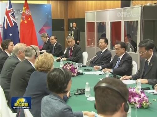 [视频]李克强同澳大利亚总理举行第六轮中澳总理年度会晤
