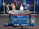落叶满地,扫还是不扫? TV透 2018.11.15 - 厦门电视台 00:24:57