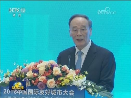 [视频]王岐山出席2018中国国际友好城市大会开幕式