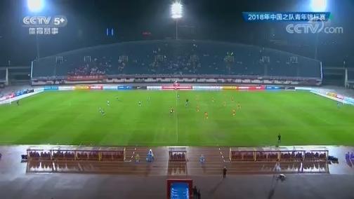 [國足]U21青年錦標賽 中國VS泰國 下半場