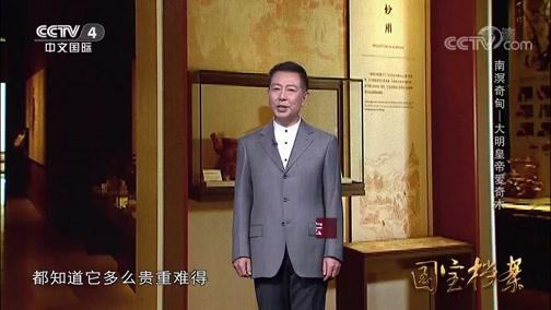 南溟奇甸——大明皇帝爱奇木 国宝档案 2018.11.15 - 中央电视台 00:13:37