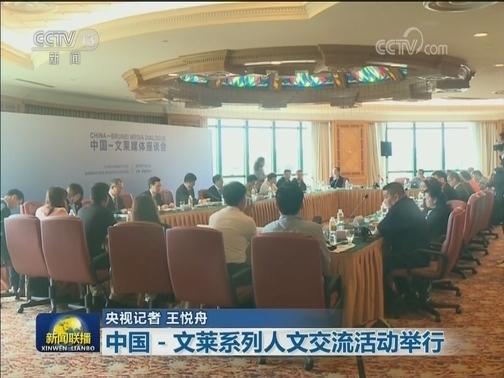[视频]中国-文莱系列人文交流活动举行