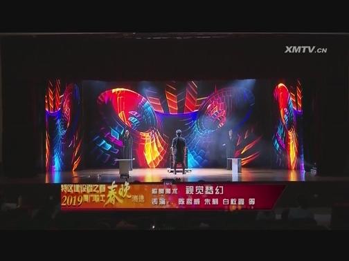 四、歌舞魔术《视觉梦幻》 00:09:35