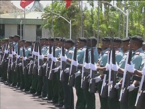 [视频]习近平出席巴布亚新几内亚总督举行的欢迎仪式