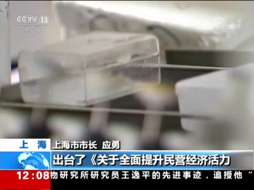 [新闻30分]上海 支持民营企业在行动 创环境出实招 促民营企业更好发展