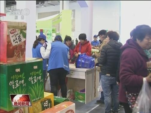 [视频]日韩(青岛)进口商品博览会举行