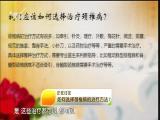 颈椎病 怎么办(下) 名医大讲堂 2018.11.16 - 厦门电视台 00:26:56