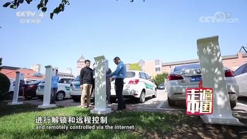 《奔跑吧 汽车》(下)汽车 我们共享吧 走遍中国 2018.11.20- 中央电视台 00:26:19