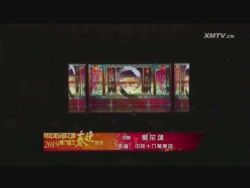 九、京剧:《梨花颂》 00:03:49