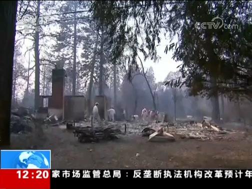 [新闻30分]关注加州山火 山火致74人死亡 超1000人失联
