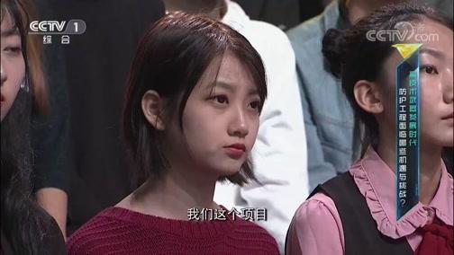 《开讲啦》 20181117 本期演讲者:任辉启