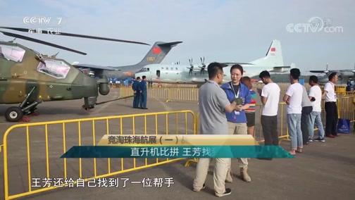 《军迷淘天下》 20181118 竞淘珠海航展 战机知多少