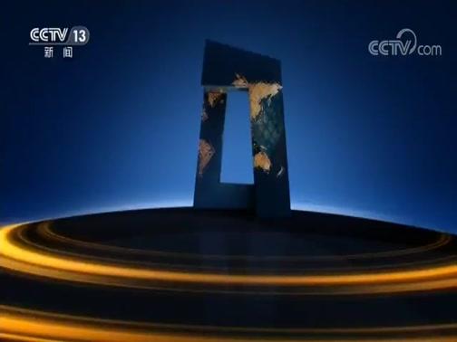 《新闻直播间》 20181118 01:00