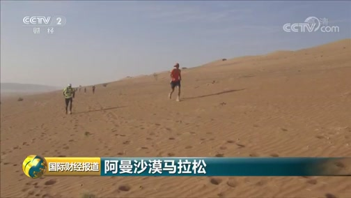 [国际财经报道]阿曼沙漠马拉松