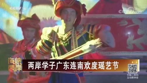 [海峡两岸]两岸学子广东连南欢度瑶艺节