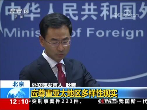[新闻30分]北京 外交部例行记者会 应尊重亚太地区多样性现实