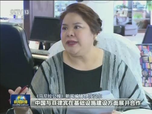 [视频]把握现实机遇 共创美好未来——习近平主席署名文章在菲律宾引发热烈反响