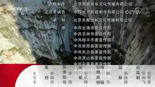 《中华民族》 20181119 秘境广西 第二集 物华