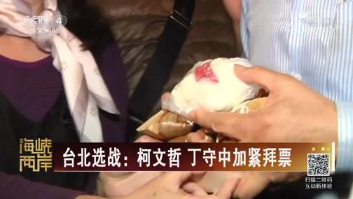 [海峡两岸]台北选战:柯文哲 丁守中加紧拜票