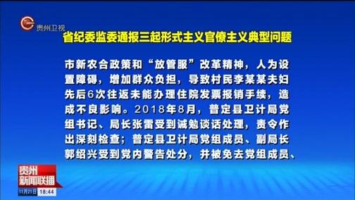 [贵州新闻联播]省纪委监委通报三起形式主义官僚主义典型问题