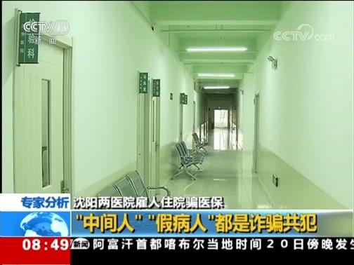 [朝闻天下]沈阳两医院雇人住院骗医保·专家分析 涉案医院负责人涉嫌诈骗