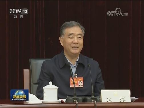 [视频]汪洋出席全国政协京内新任委员学习研讨班开班式