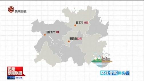 [贵州新闻联播]中央第五生态环境保护督察组向贵州转办第十七批信访件