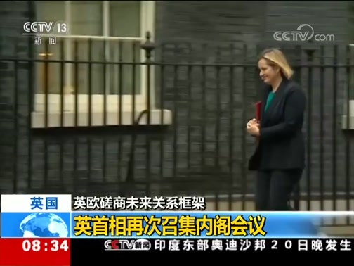 [朝闻天下]英欧磋商未来关系框架 英首相再次召集内阁会议