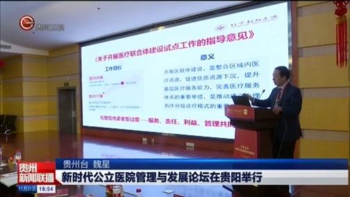 [贵州新闻联播]新时代公立医院管理与发展论坛在贵阳举行