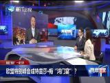 """英国""""脱欧"""" 一波三折 两岸直航 2018.11.22 - 厦门卫视 00:29:13"""