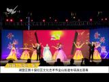 炫彩生活(美食汽车版)2018.11.21 - 厦门电视台 00:10:42
