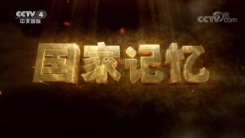 20181123 《一江山之战》系列 第三集
