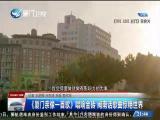 两岸新新闻 2018.11.25 - 厦门卫视 00:25:54